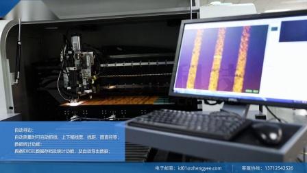 自动线宽测量仪