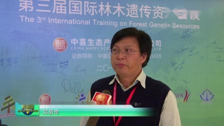 郑勇奇:中喜生态是国际合作的重要典范