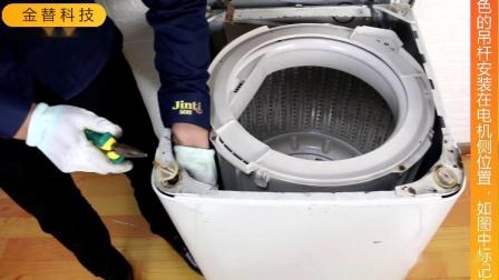 三洋波轮洗衣机吊杆更换方法