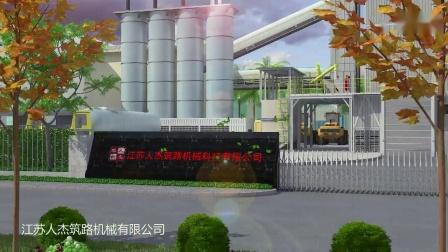 江苏人杰环保节能沥青搅拌站建站规划外观三维动画