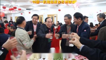 616团一机炮连战友苏州联谊会【开幕宴会篇】
