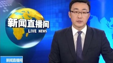 山东省原副省长季缃绮受贿、贪污案一审开庭