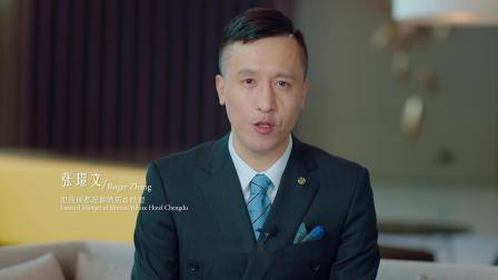 成都茂御酒店宣传片-领导篇