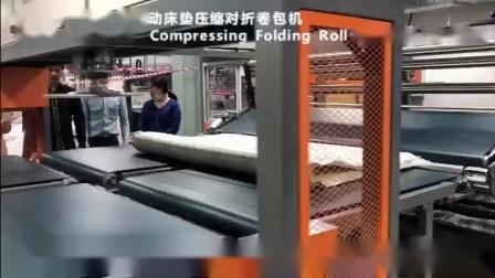 最大乳胶厂家 使用全自动压缩 对折 打卷包装 乳胶床垫和袋装弹簧床垫自动流水线   厉害👍👍