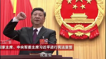 视频剪辑十九大宪法宣誓议式