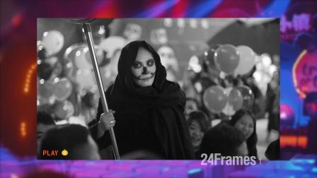 24Frames | 微记录 : 万圣节