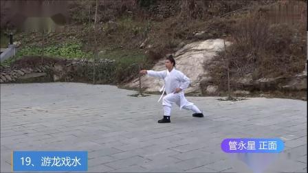 武当玄武拳—管永星正向匀速拳谱_峨嵋茶_淮西子