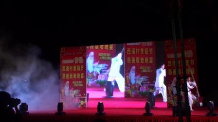 西滘村2018年九九重阳节太极表演