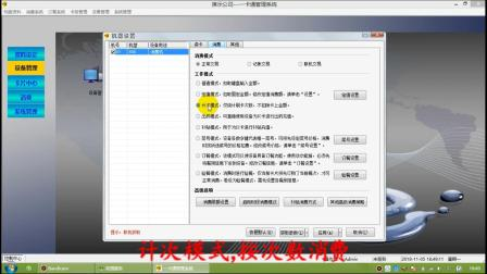 第3节,软件应用及常见操作
