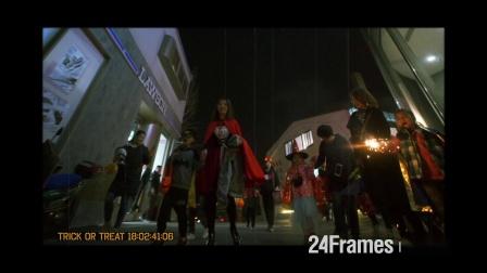 24Frames | 微记录 : 2018梵石ITOWN万圣节