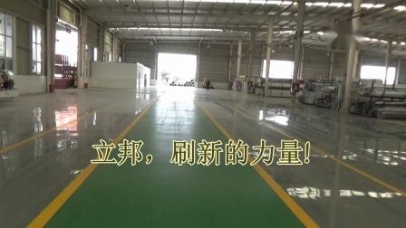 川路塑胶型材车间地面改造