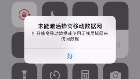 iPhone XS max信号门
