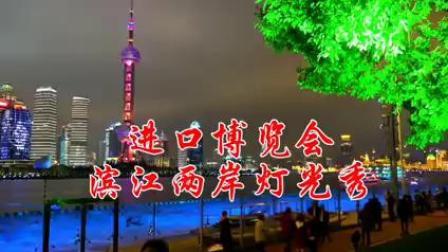 滨江两岸灯光秀