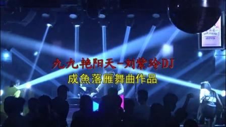 九九艳阳天-刘紫玲DJ