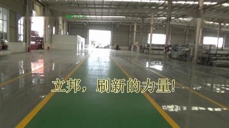 川路塑胶项目地坪案例视频--四川新嘉合装饰公司