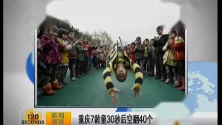 重庆7龄童30秒后空翻40个 欲破世界纪录[说天下