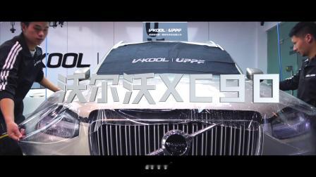 UPPF-沃尔沃XC90施工