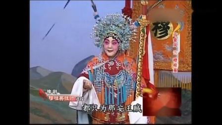 老沙戏曲豫剧马金凤央视名段 《穆桂英挂帅》出征