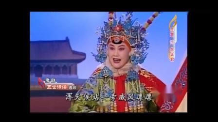 老沙戏曲豫剧王惠央视名段《五世请缨》出征