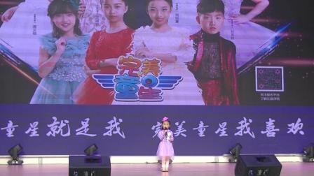 许颂(贝贝)在2018年第四届《完美童星》少儿才艺大赛中演唱歌曲《让世界充满爱》