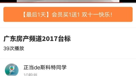 广东房产频道历年logo