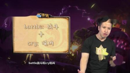 """炉石英语小课堂第15期 """"battlecry"""" 战吼属性"""