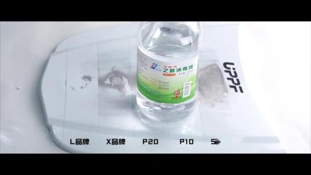 UPPF-P系喷漆测试