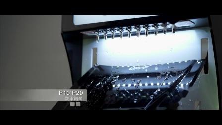UPPF-P系泼水测试