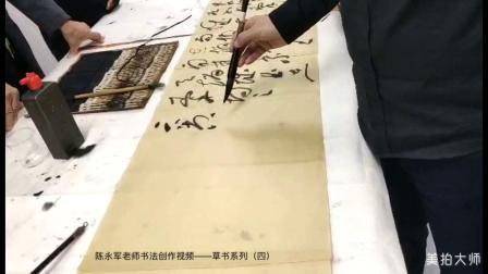 陈永军老师书法创作视频——草书系列(四)
