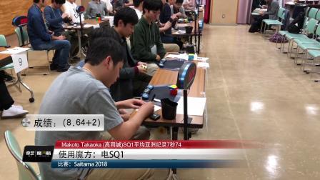 Makoto Takaoka (高岡誠)SQ1平均亚洲纪录7秒74魔方:电SQ1