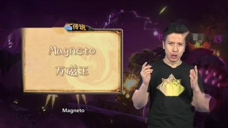 """炉石英语小课堂第17期""""magnetic"""" 新机制:磁力"""