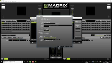grandMA2 onPC 远程控制 Madrix