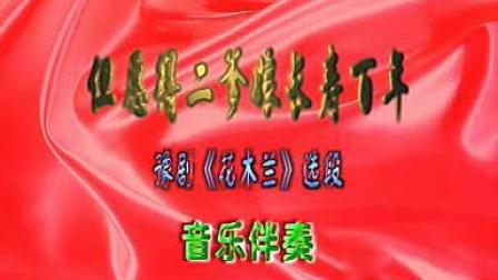 豫剧〈花木烂〉但原的二爹娘长寿百年(伴奏)_标清