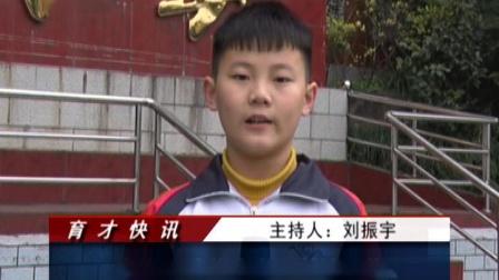 2018年秋私立育才第十期校园电视台新闻节目
