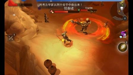 《地牢猎手5》剧情向攻略视频关卡篇03