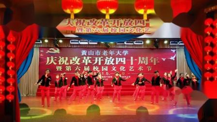 黄山市老年大学戏曲身段班《中国脊梁》
