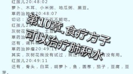 《药医有缘人》(第10章)