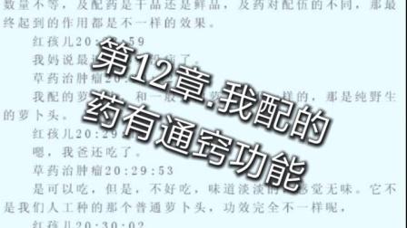 《药医有缘人》(第12章)