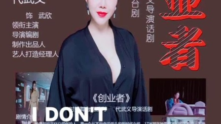 代武义导演话剧《创业者》时娱舞台剧系列
