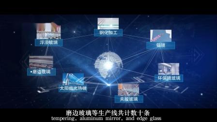 玉晶玻璃宣传片