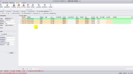 五通软件单据导入操作方法