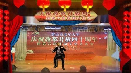 黄山市老年大学2016二胡基础班,二胡独奏《绣金匾》