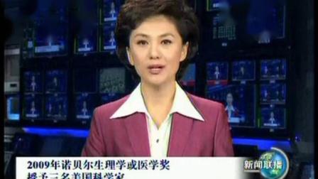 2009年诺贝尔医学或生理奖:端粒_高清