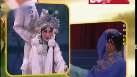 我在京剧《白蛇传》张火丁 宋小川(难得一见程派白蛇传)截了一段小视频