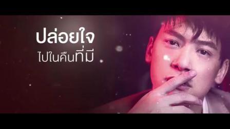 天亮之前 歌词MV Bie Sukrit