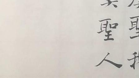 九步临褚遂良《大字阴符经》全9集之07