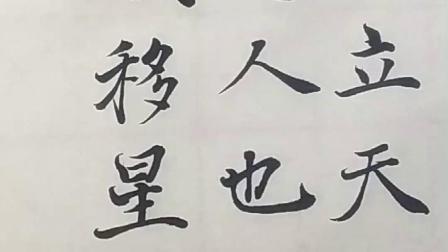 九步临褚遂良《大字阴符经》全9集之02