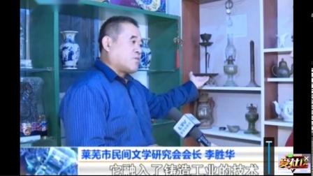 李胜华:老物件里说变化_莱芜传媒网
