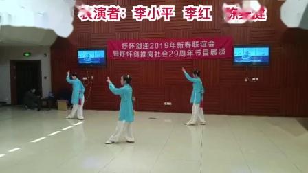 抒怀剑推向社会29周年庆典活动