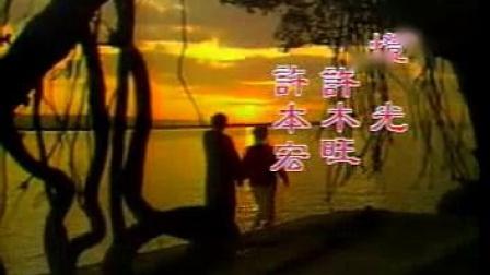 我在几度夕阳红主题曲截了一段小视频